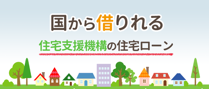 国から借りれる住宅支援機構の住宅ローン