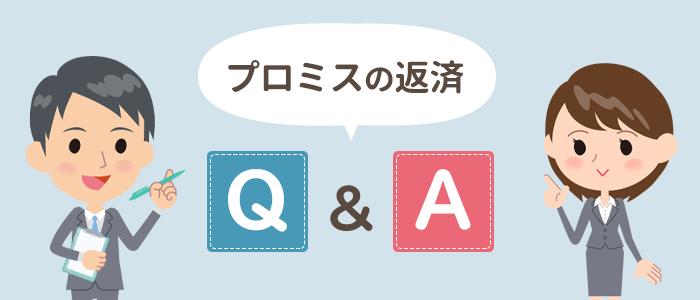 プロミスの返済Q&A