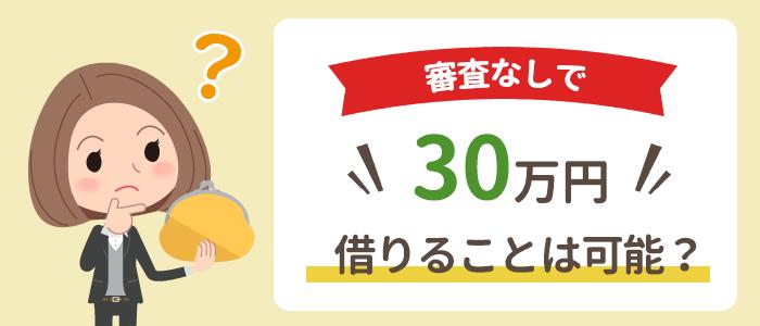 審査なしで30万円借りることは可能?