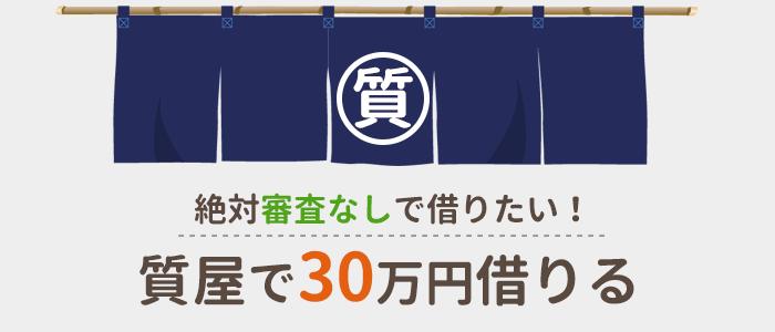 絶対審査なしで借りたい!質屋で30万円借りる