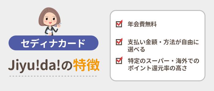 セディナカードJiyu!da!の特徴