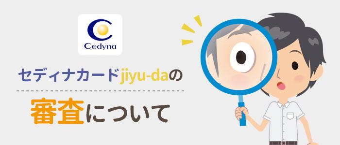 セディナカードJiyu!da!の審査について