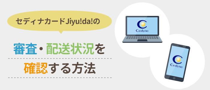 セディナカードJiyu!da!の審査・配送状況を確認する方法