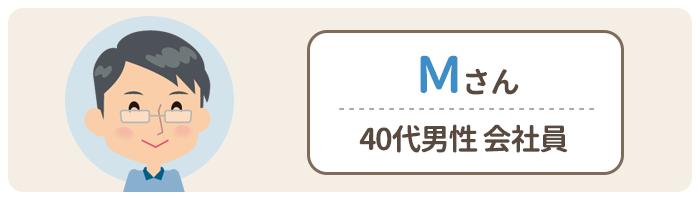口コミ Mさん 40代男性、会社員