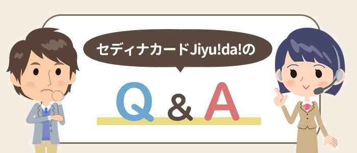 セディナカードJiyu!da!のQ&A