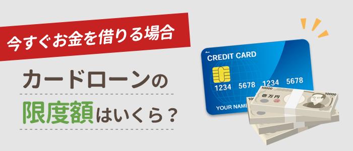 今すぐお金を借りる場合、カードローンの限度額はいくら?