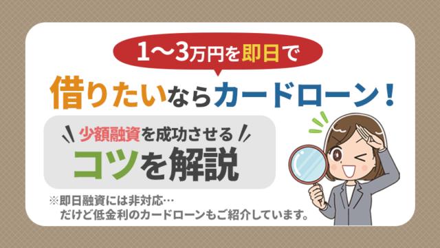 1〜3万円を即日で借りたいならカードローン!少額融資を成功させるコツを解説