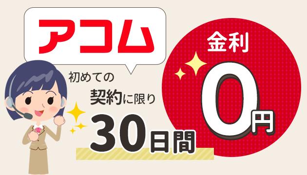 30日間金利0円サービスを活用しよう!