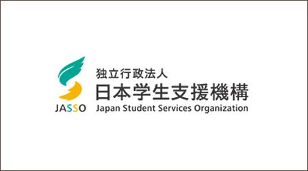 日本学生支援機構(JASSO) 第2種奨学金