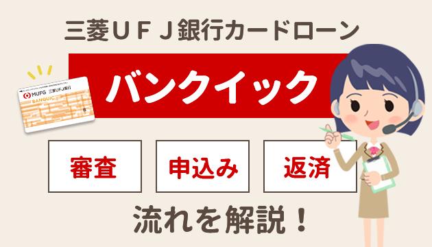 三菱UFJ銀行カードローン・バンクイック│審査電話はある?返済・解約についても解説