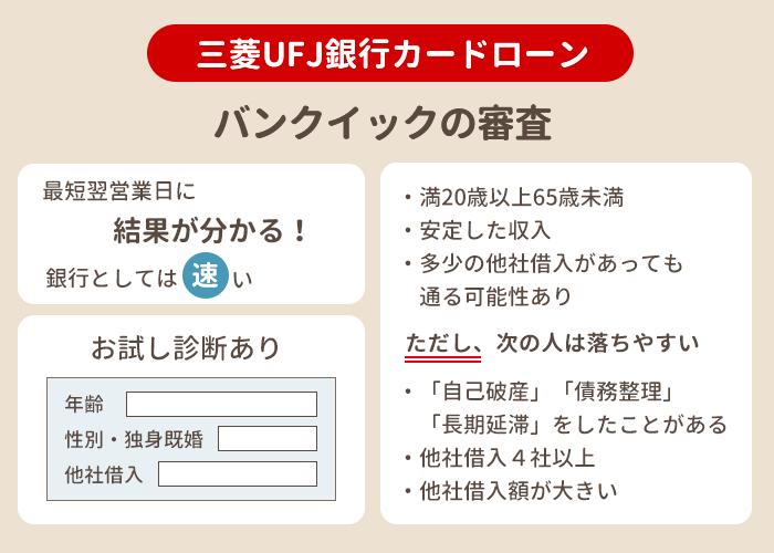 三菱UFJ銀行カードローンの審査
