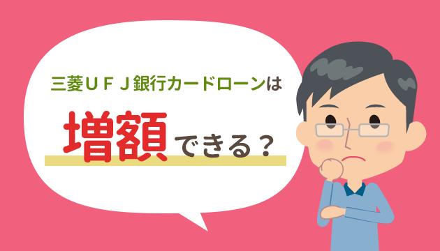 三菱UFJ銀行カードローンは増額できる?