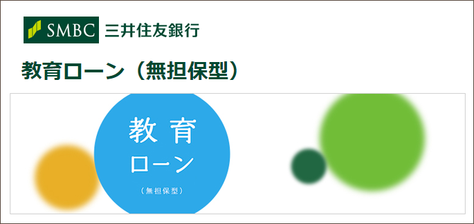 三井住友銀行教育ローン(留学ローン)