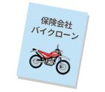 保険会社バイクローン