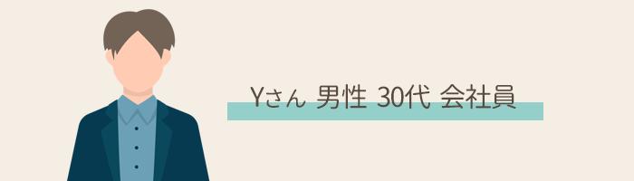 Yさん 男性 30代 会社員