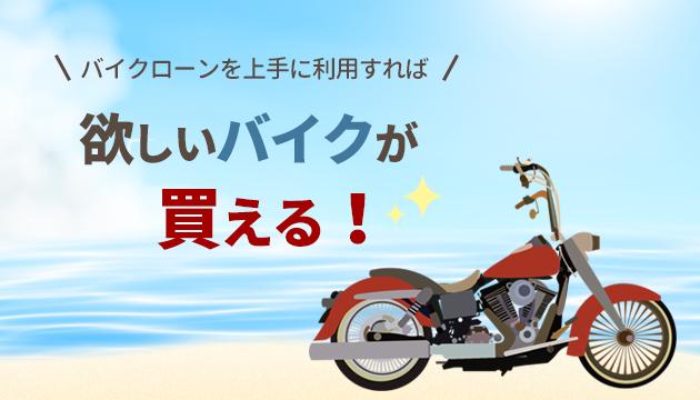 バイクローンを上手に利用すれば、欲しいバイクが買える!