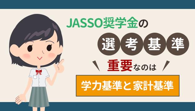 JASSO奨学金の選考基準