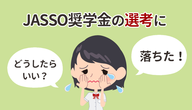 JASSO奨学金の選考に落ちた