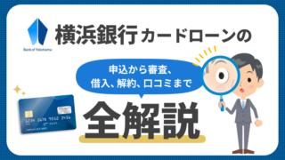横浜銀行カードローンの申込から審査、借入、解約、口コミまで全解説