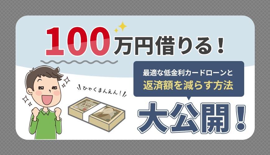 100万円借りる!最適な低金利カードローンと返済額を減らす方法を大公開!