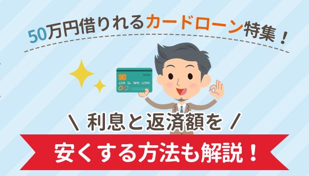 50万円借りれるカードローン特集