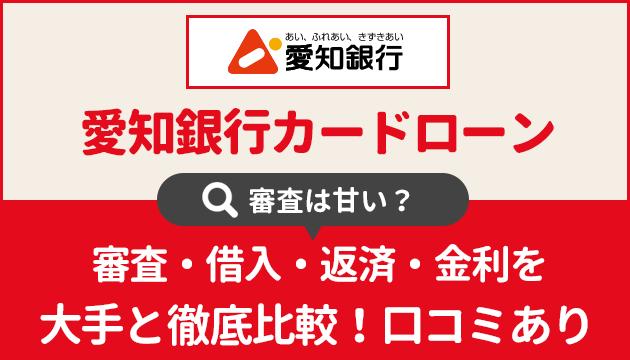 愛知銀行カードローンの審査・借入・返済・金利を大手と徹底比較!口コミあり