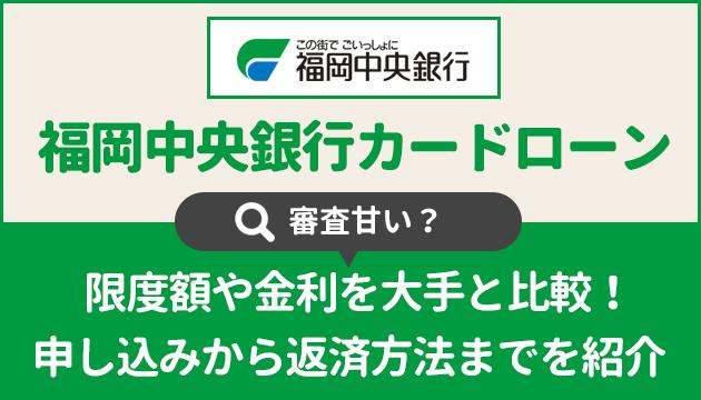 福岡中央銀行