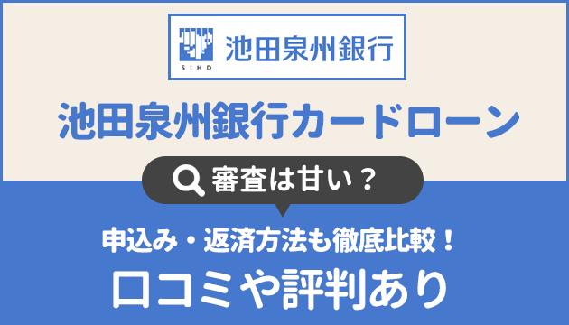 池田泉州銀行カードローン カードローン(キャッシュカード一体型) 池田泉州銀行