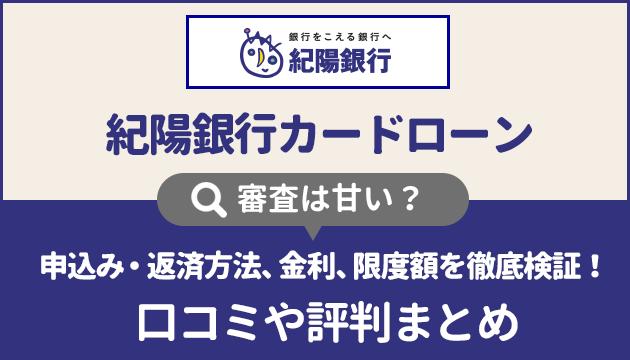 紀陽銀行カードローン