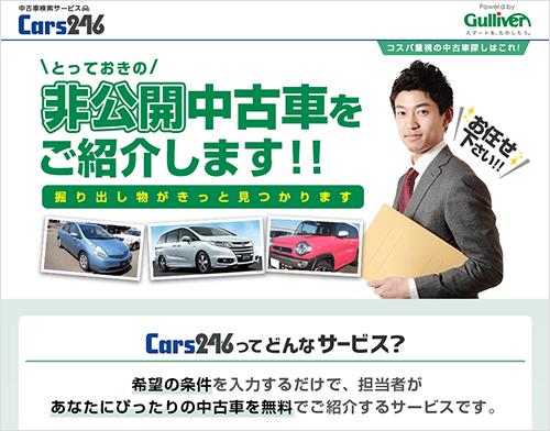 Cars246